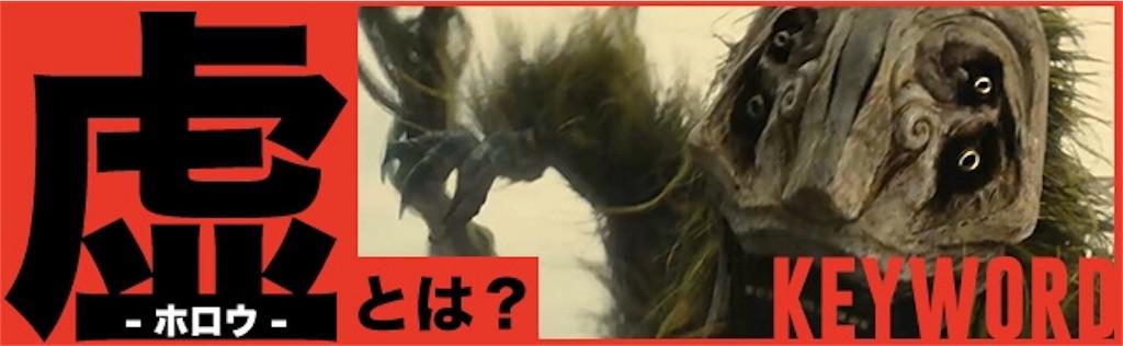 映画BLEACHの虚(ホロウ)の画像