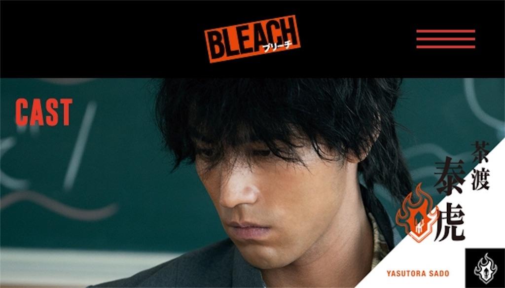映画BLEACHの佐渡泰虎(小柳友)の画像