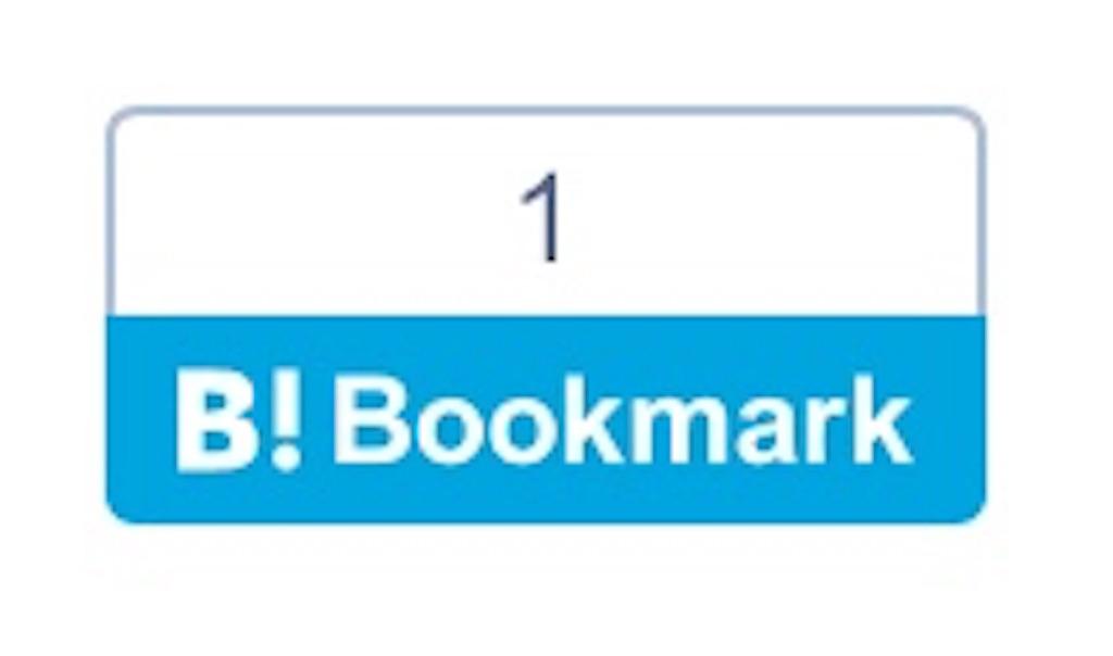はてなブックマークのアイコン