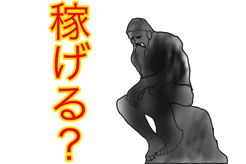 f:id:bokutokazokutosonota:20180909223350j:image