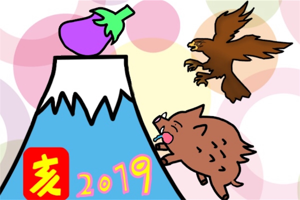 十二干支いのしし(亥)と富士・鷹・茄のイラスト