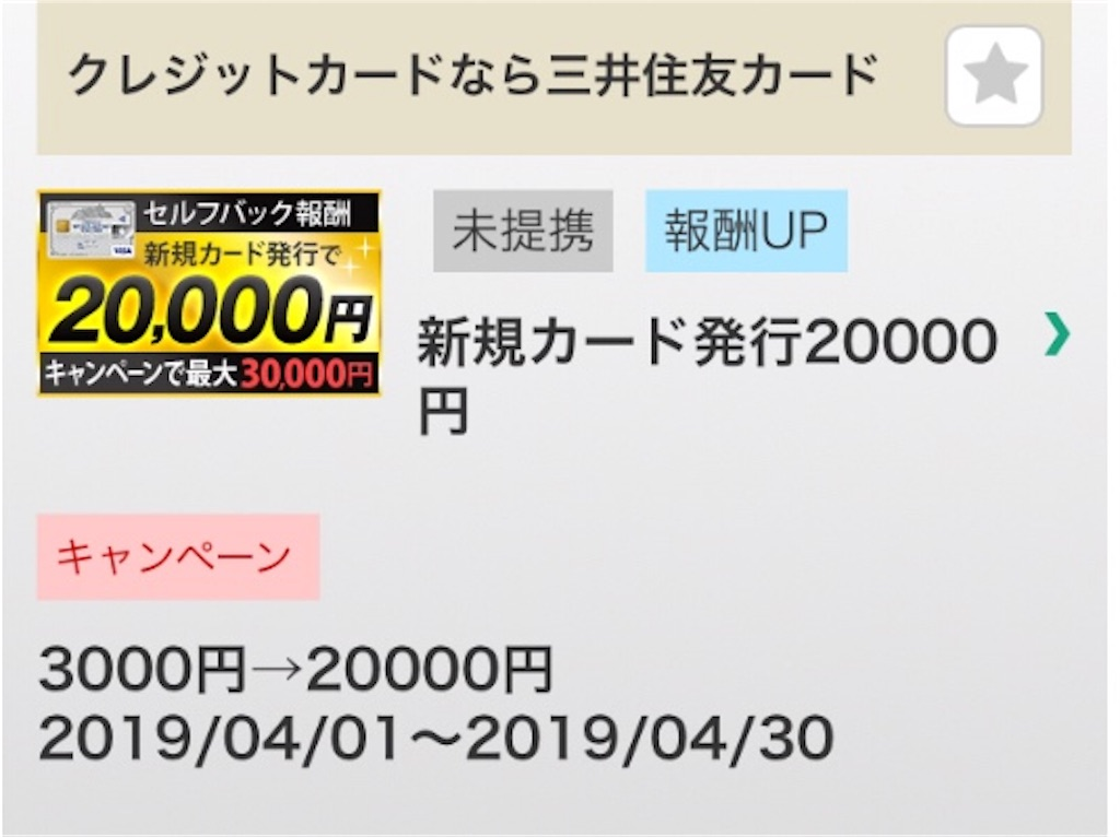 f:id:bokutokazokutosonota:20190404232253j:image