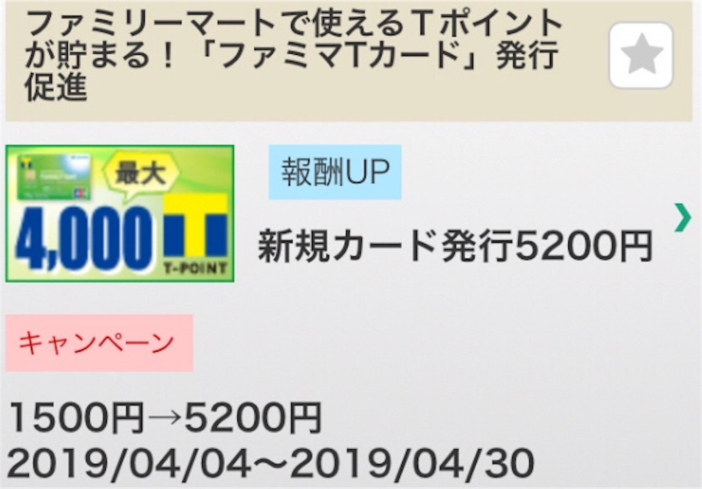 f:id:bokutokazokutosonota:20190404232341j:image