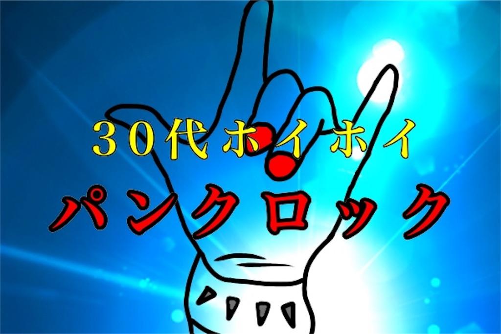 f:id:bokutokazokutosonota:20190414143226j:image