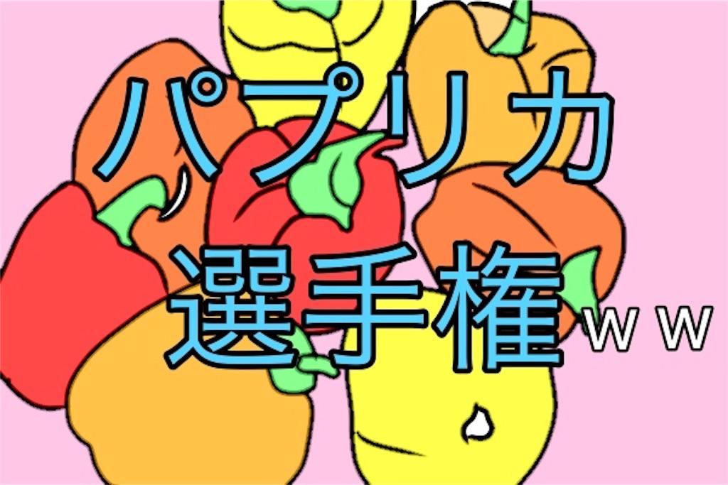 f:id:bokutokazokutosonota:20190830204653j:image