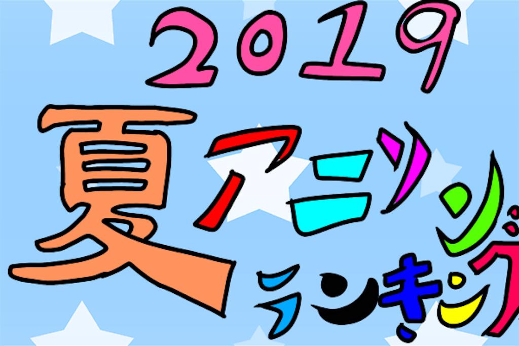 f:id:bokutokazokutosonota:20190910014321p:image