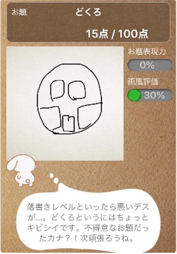 f:id:bokutokazokutosonota:20190923134602j:image