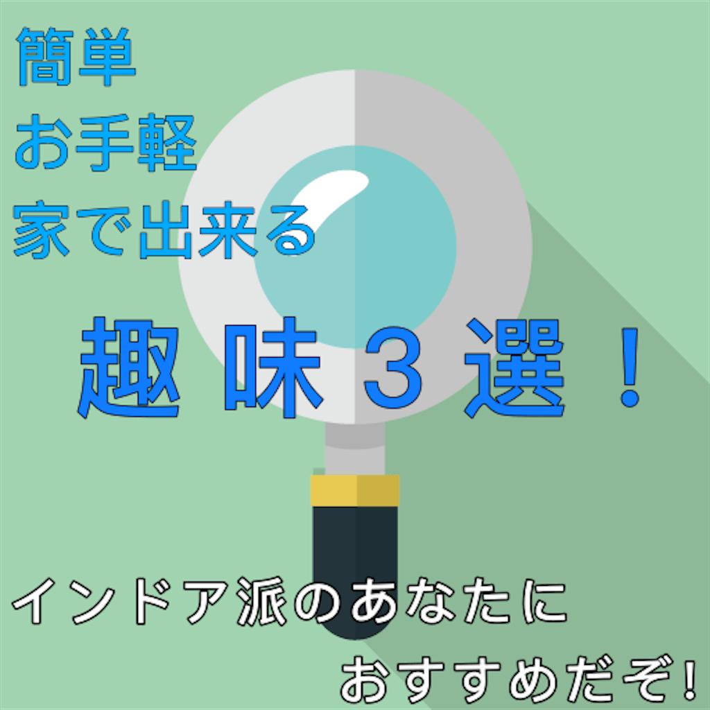 f:id:bokutokazokutosonota:20191124123437p:plain