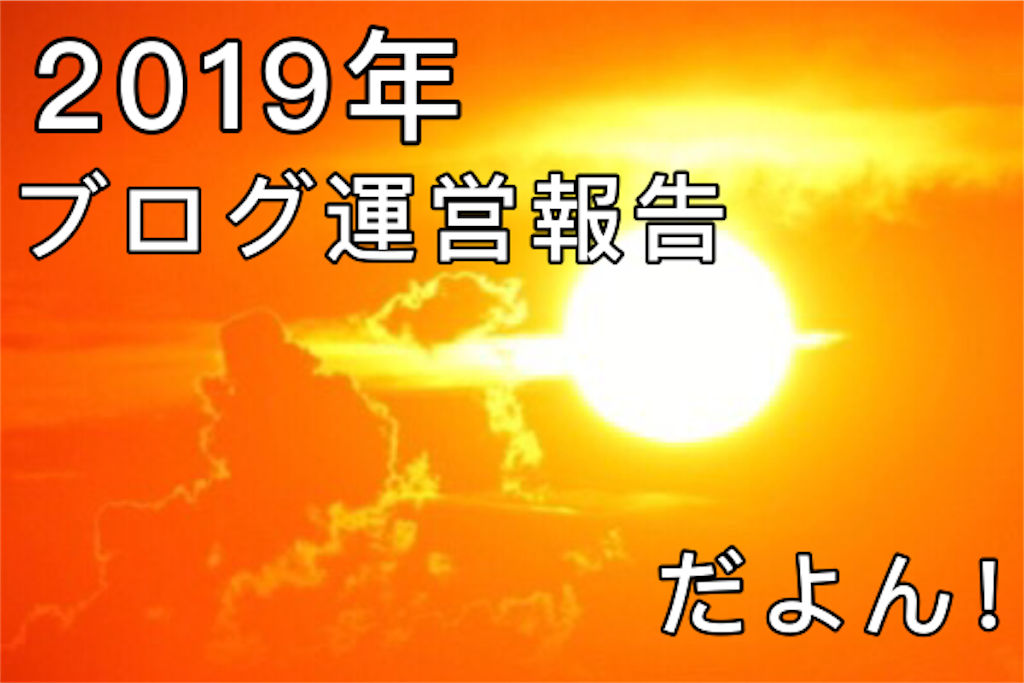 f:id:bokutokazokutosonota:20191230200121p:image