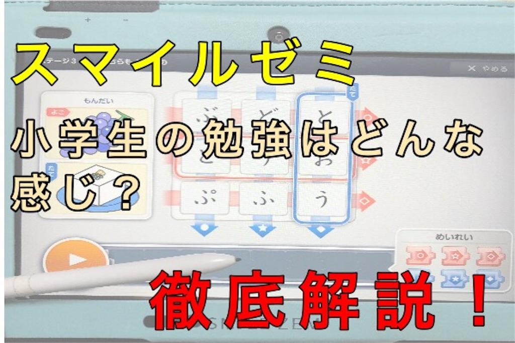 f:id:bokutokazokutosonota:20200301185903j:image