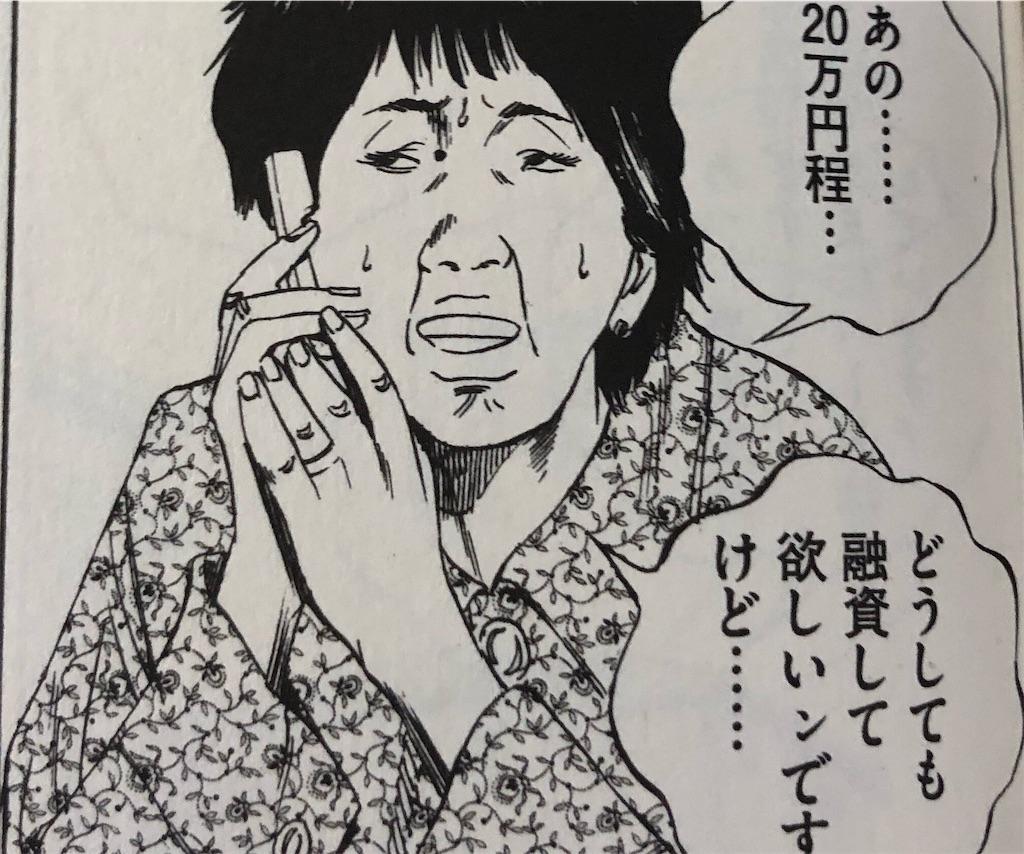 f:id:bokutokazokutosonota:20200412174554j:image