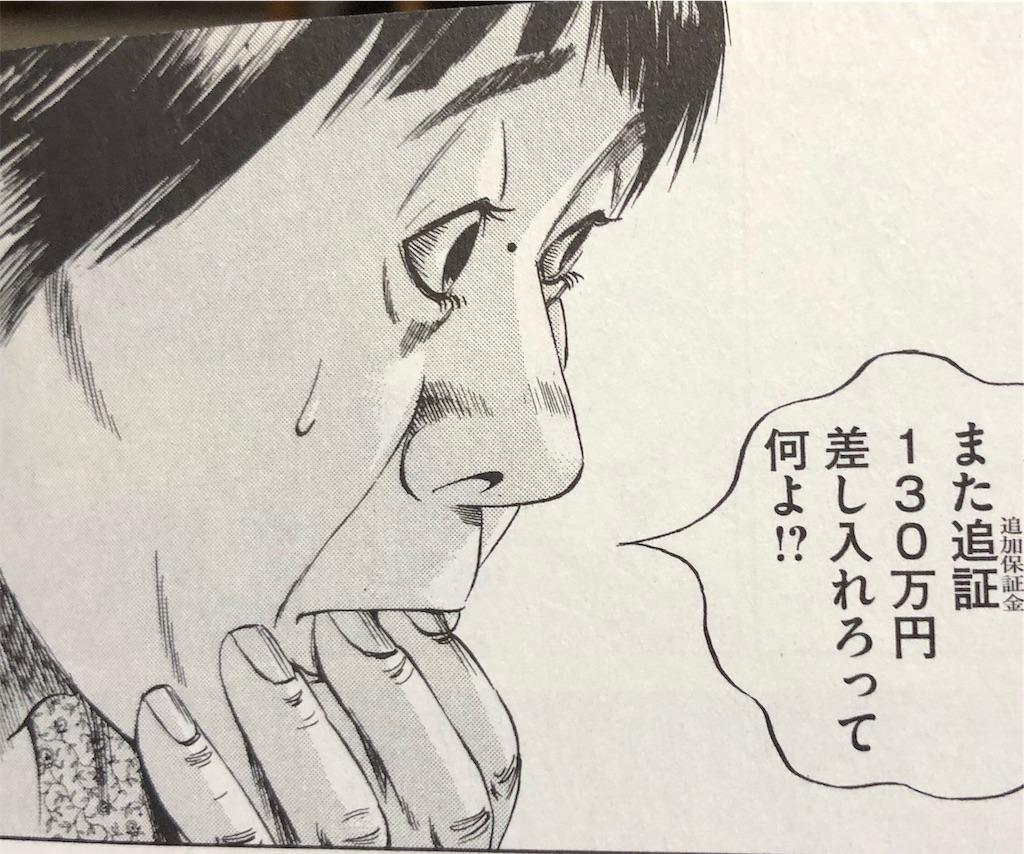 f:id:bokutokazokutosonota:20200412174954j:image