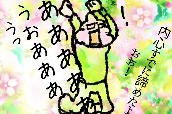 歓喜のポーズのイラスト