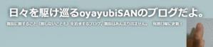 日々を駆け巡るoyayubiSANのブログ