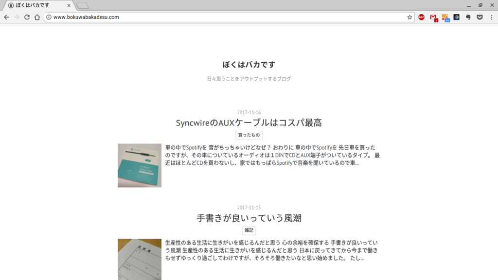 f:id:bokuwabakadesu:20171121020408p:plain