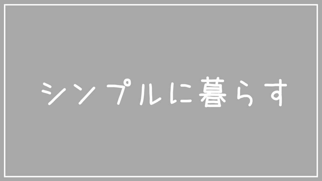 f:id:bokuwabakadesu:20171204152013p:plain