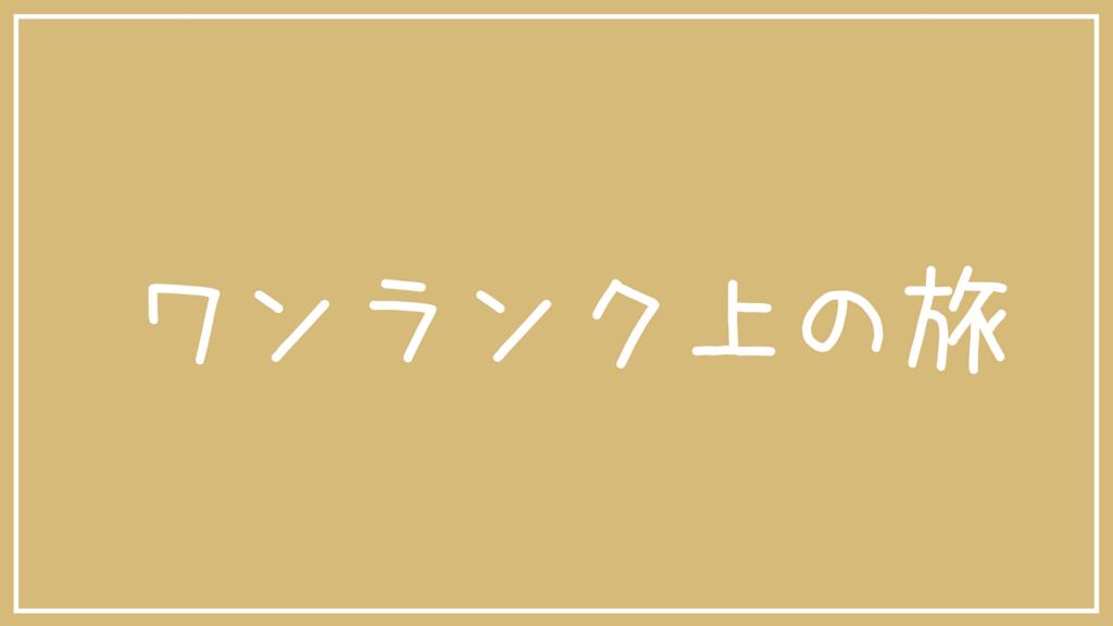 f:id:bokuwabakadesu:20171204152940p:plain