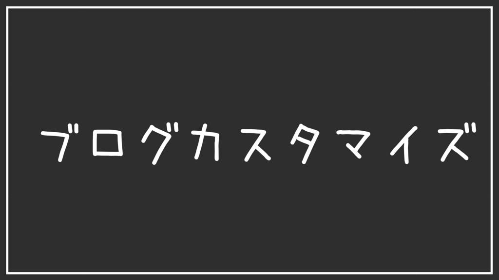 f:id:bokuwabakadesu:20171204153203p:plain