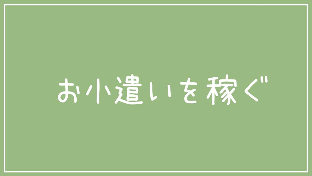 f:id:bokuwabakadesu:20171209032709p:plain