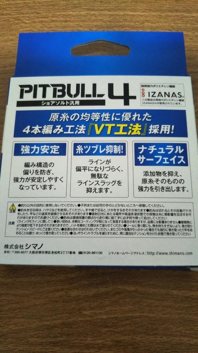f:id:bokuwabokumasake:20200125103759j:plain