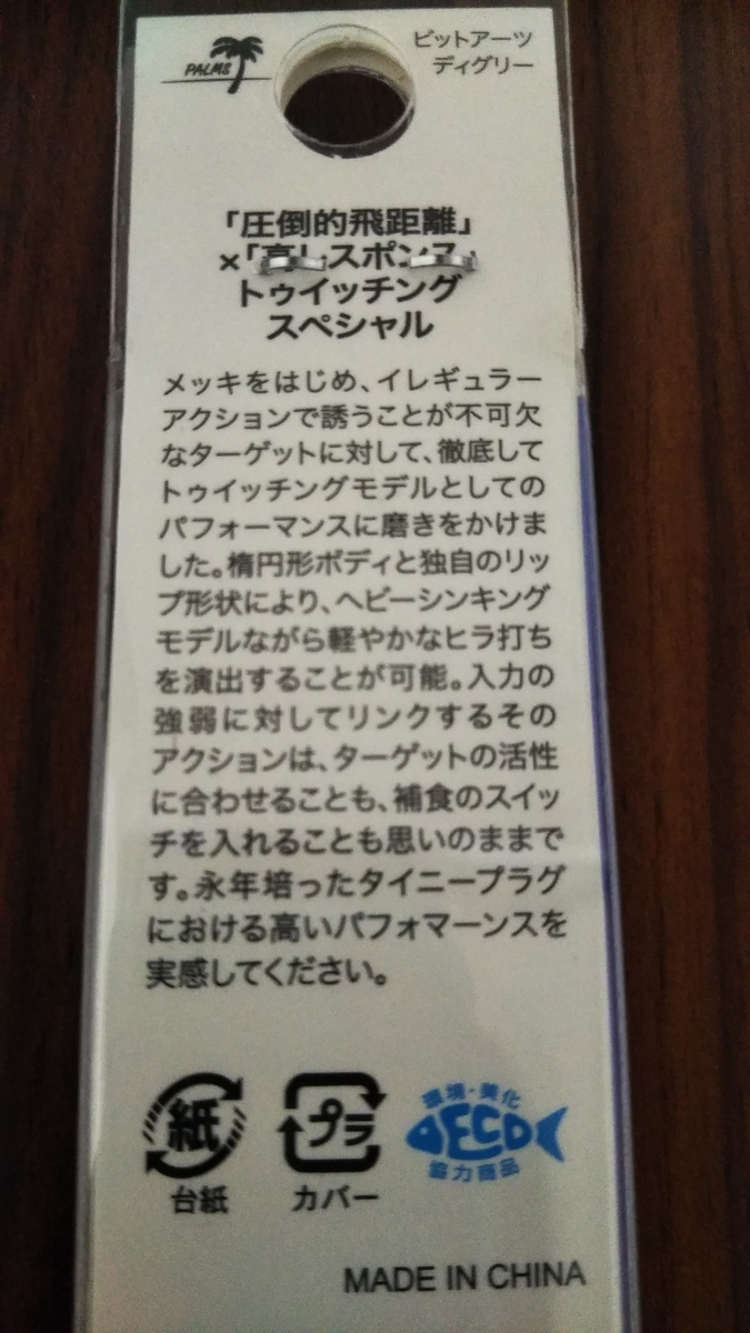 f:id:bokuwabokumasake:20200130214753j:plain