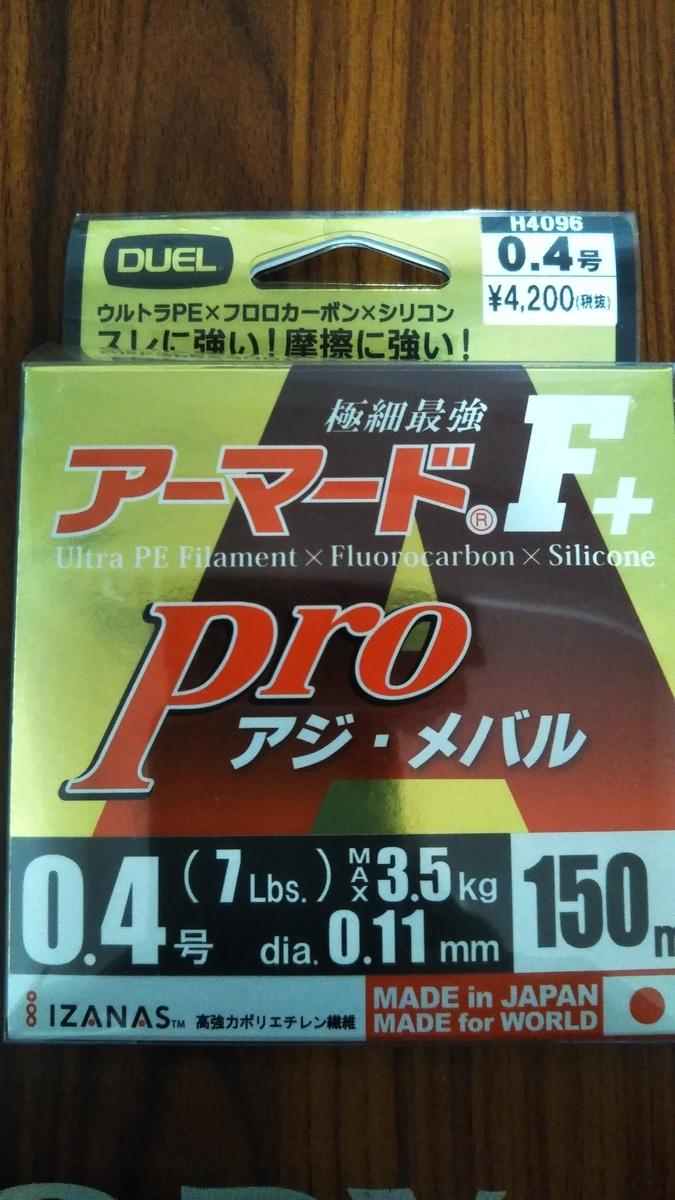 f:id:bokuwabokumasake:20200706114716j:plain