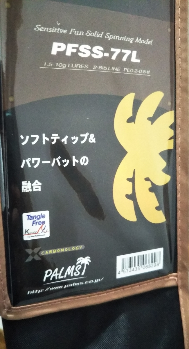 f:id:bokuwabokumasake:20200818205810j:plain