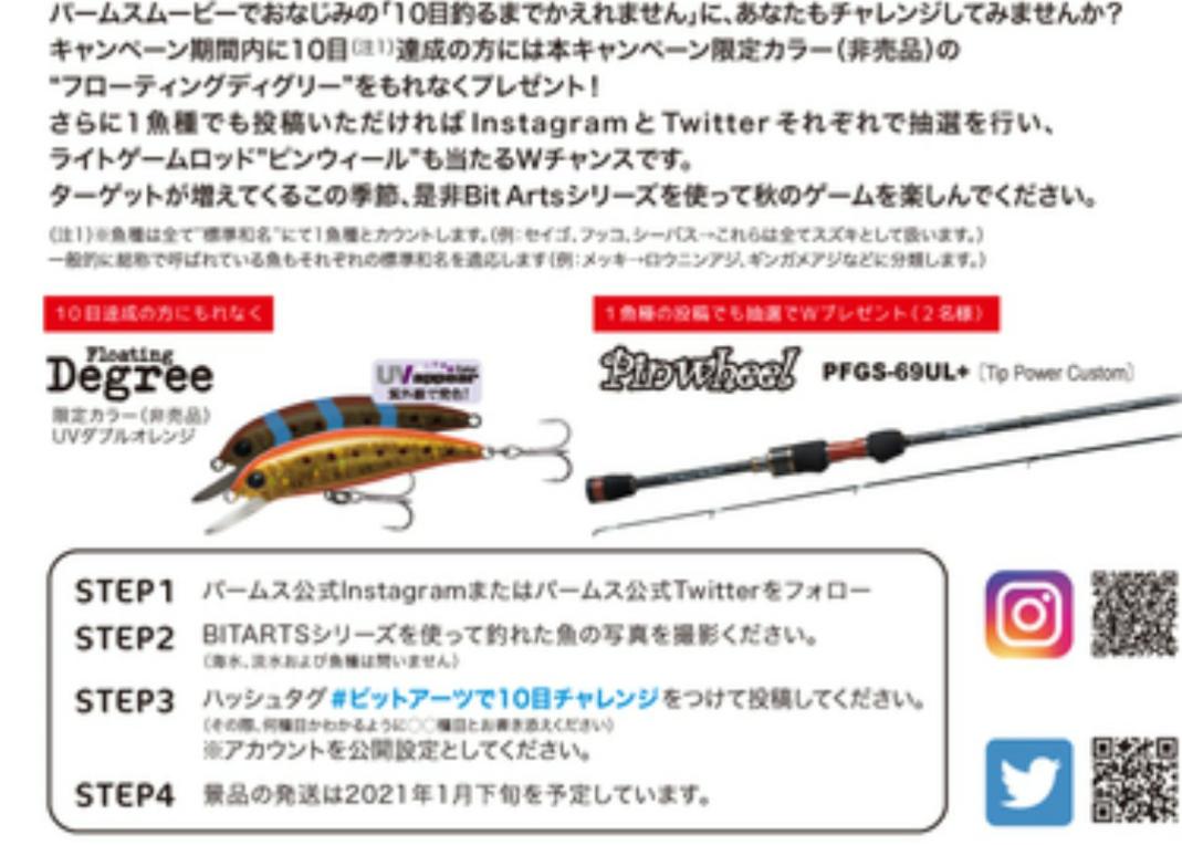 f:id:bokuwabokumasake:20201003161125p:plain