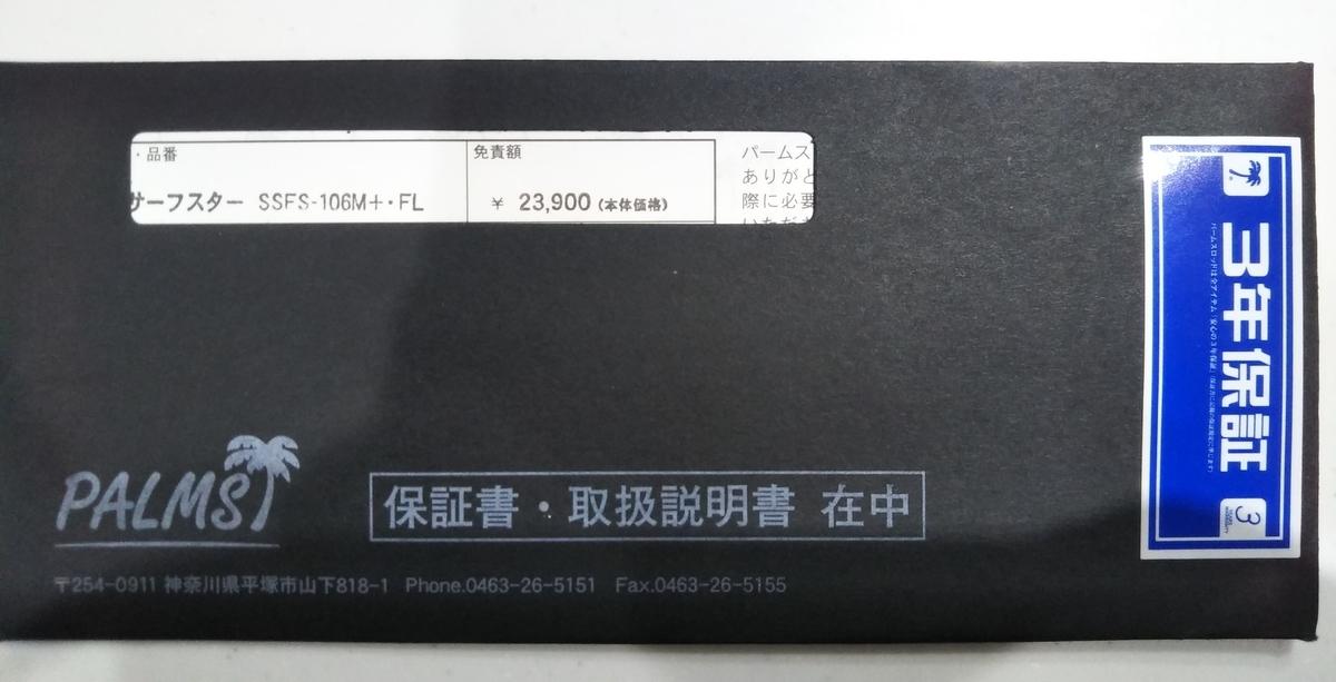 f:id:bokuwabokumasake:20210212220534j:plain