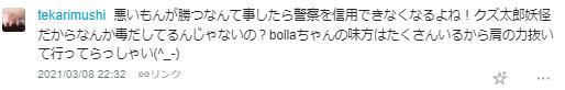 f:id:bolla:20210309140543p:plain