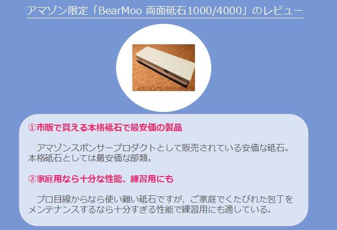 BearMoo 両面砥石1000/4000