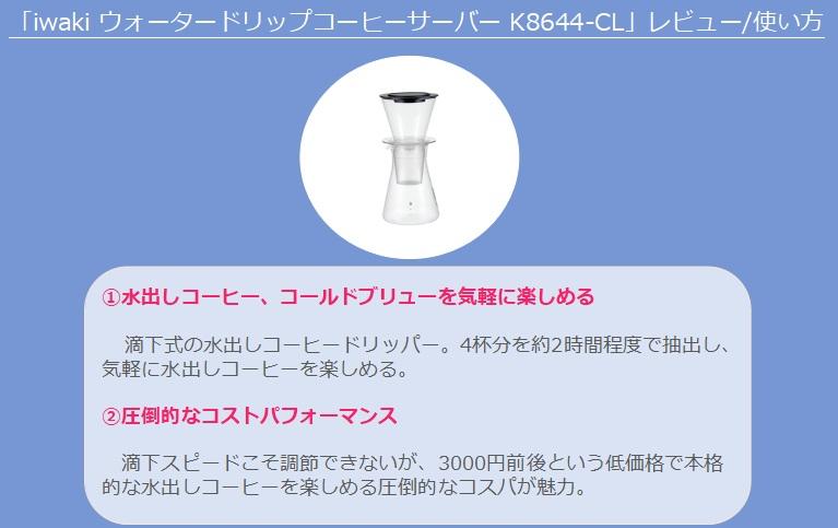 iwaki ウォータードリップコーヒーサーバー K8644-CLレビューと使い方
