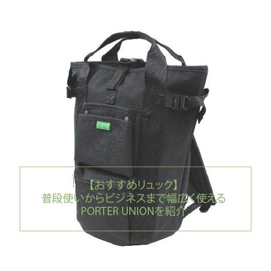 PORTER UNION RUCKSACK BAG 782-08692 GRAY From Japan