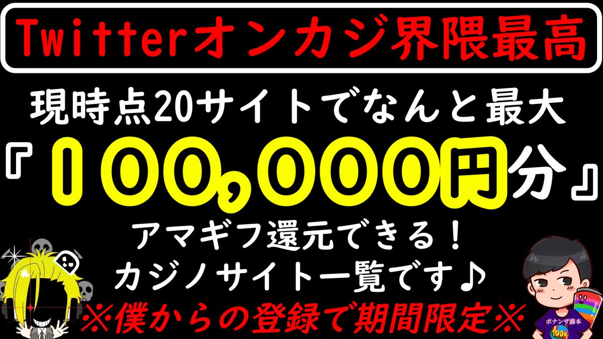 f:id:bonanzafujimoto-official:20210316004055p:plain
