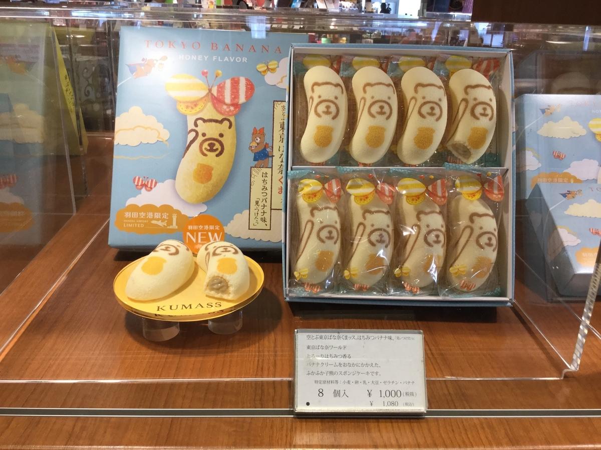 羽田限定東京バナナ