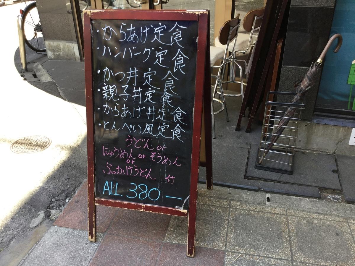 看板にランチ380円の文字