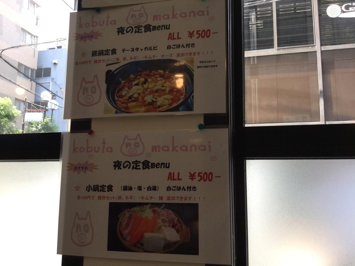 夜はオール500円
