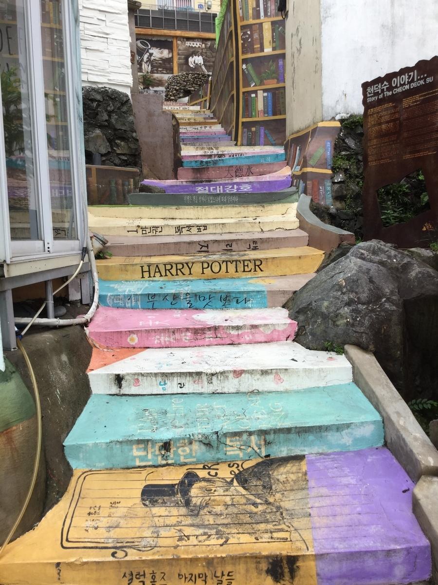 書物の階段