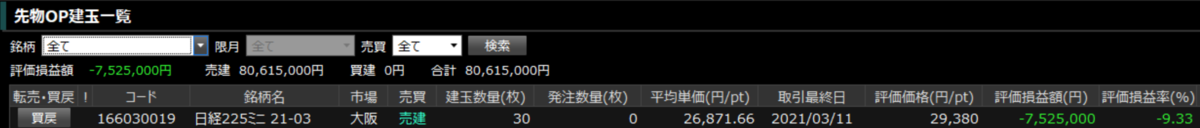 f:id:bone-eater:20210212232615p:plain