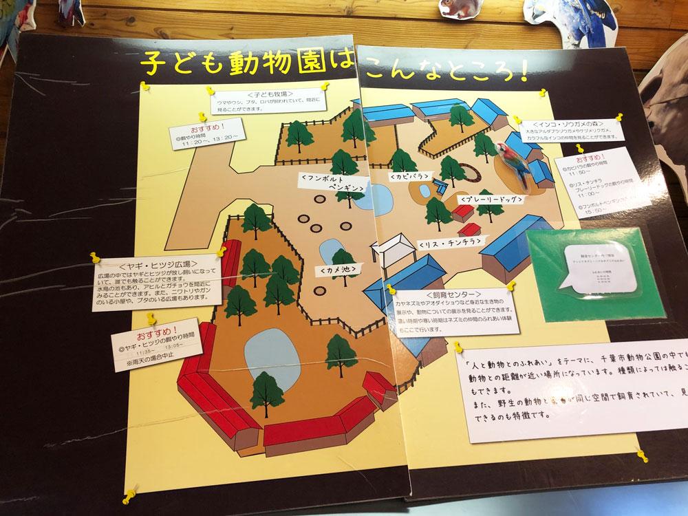 子供動物園 MAP