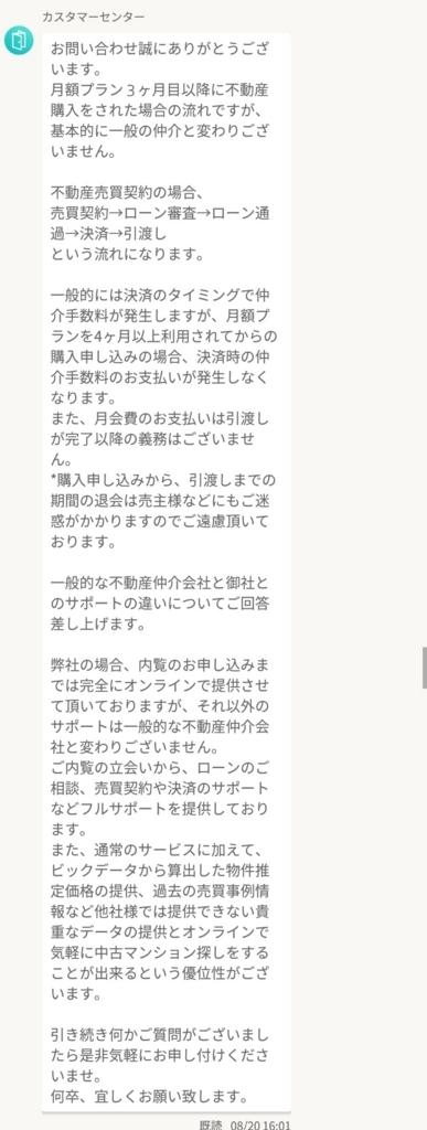 f:id:bonjinkurashi:20180404232707j:plain
