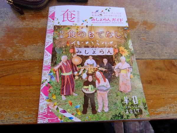 f:id:bonjinkurashi:20180518065940j:plain