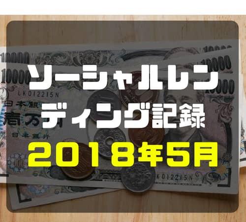 f:id:bonjinkurashi:20180520112214j:plain