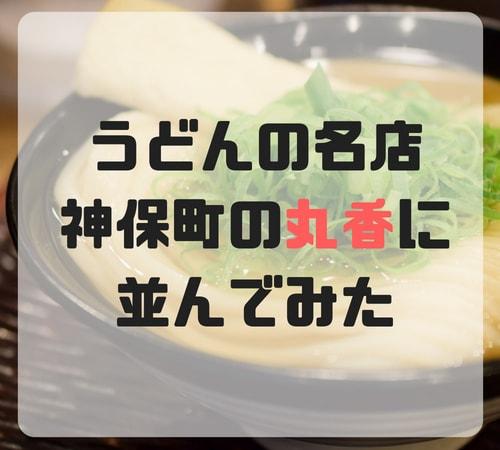 f:id:bonjinkurashi:20180520163056j:plain