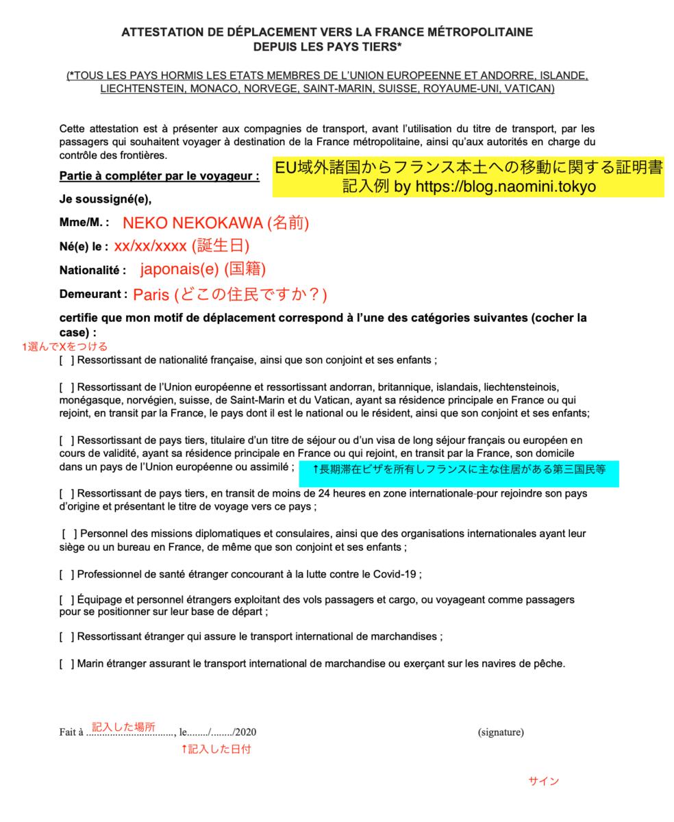 f:id:bonjournaomini:20200601213649p:plain