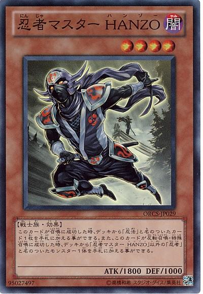 《黄昏の忍者将軍-ゲツガ》を絡めた【忍者】超展開コンボ