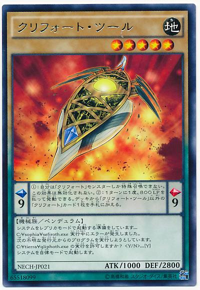 【真竜メタルKozmo】にクリフォート採用でインフィニティが捗る!?
