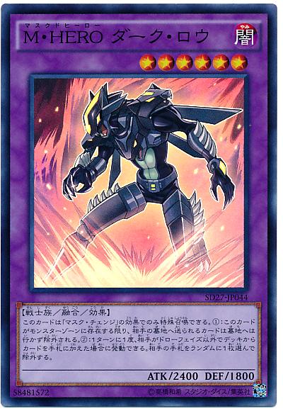 【マスクHERO】は新ルール環境でも勝てる?