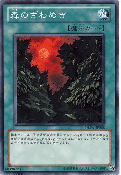 《森のざわめき》は【真竜】と相性が良い!?