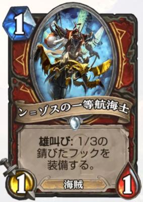 【海賊ウォリアー】デッキ紹介